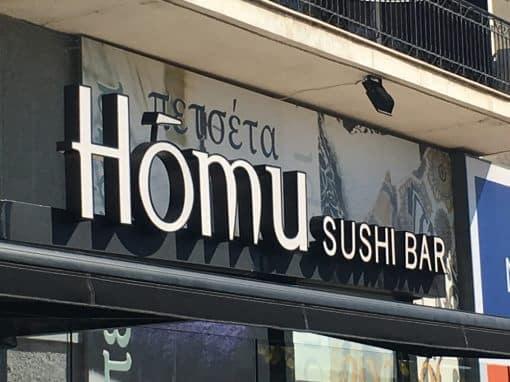 Homusb
