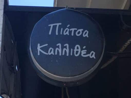 Piatsa