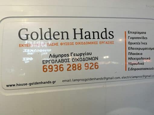 GoldenHands