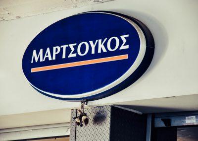 ΜΑΡΤΣΟΥΚΟΣ